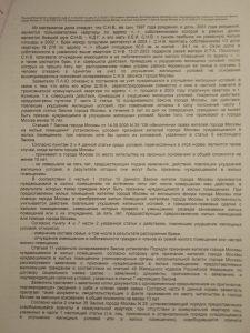 Московский городской суд. Решение от 13 марта 2007 г. По делу №3-15/2007