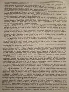 Московский городской суд. Решение от 13 марта 2007 г.,стр.4