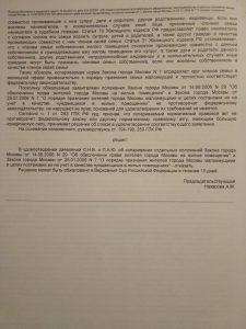 Московский городской суд. Решение от 13 марта 2007 г. по делу №3-15/2007,стр.6.