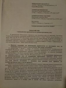 Ходатайство о прекращении производства от 06.06.17.