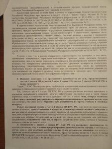 Ходатайство о прекращении производства от 06.06.17. - стр.2