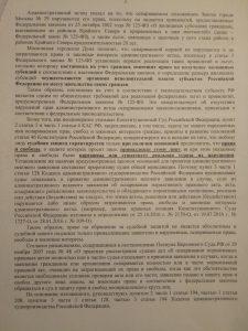 Ходатайство о прекращении производства от 06.06.17. - стр.3