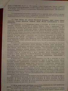 Возражение 06.06.17. — стр.3