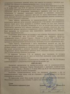 Определение Московского городского суда от 13.06.17. стр.2