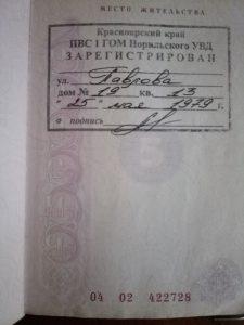 Паспорт с указанием прописки